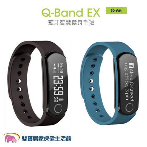 ~ 品 貨~i gotU Q Band Q66 EX 藍牙智慧健身手環智慧手錶Q66EX