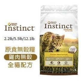 美國Instinct 本能原點~雞肉無榖全貓配方~12 1 磅可超取