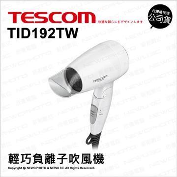 TID 192TW 負離子吹風機~TESCOM ~