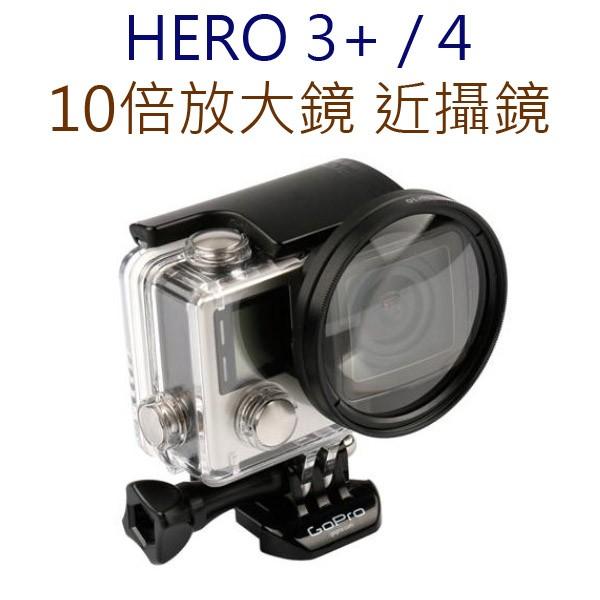 GOPRO hero4 3 52mm 近攝鏡微距鏡放大鏡微距鏡頭濾鏡(放大10 倍)