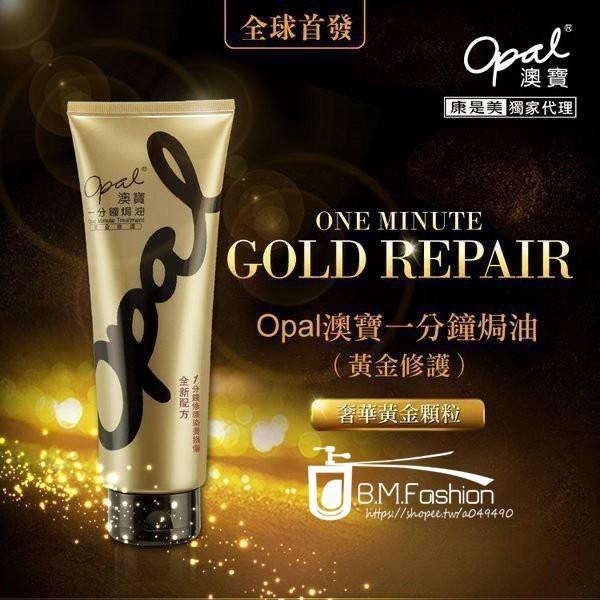Opal 澳寶黃金修護焗油黃金修護225ml