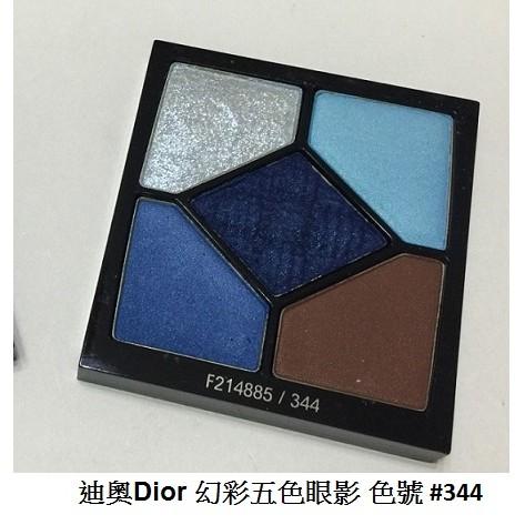 迪奧Dior 幻彩五色眼影編織限定版色號344