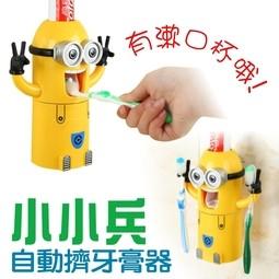 神偷奶爸小小兵懶人擠牙膏器卡通自動擠牙膏器小小兵牙刷架牙刷組浴室收納置物架漱口杯