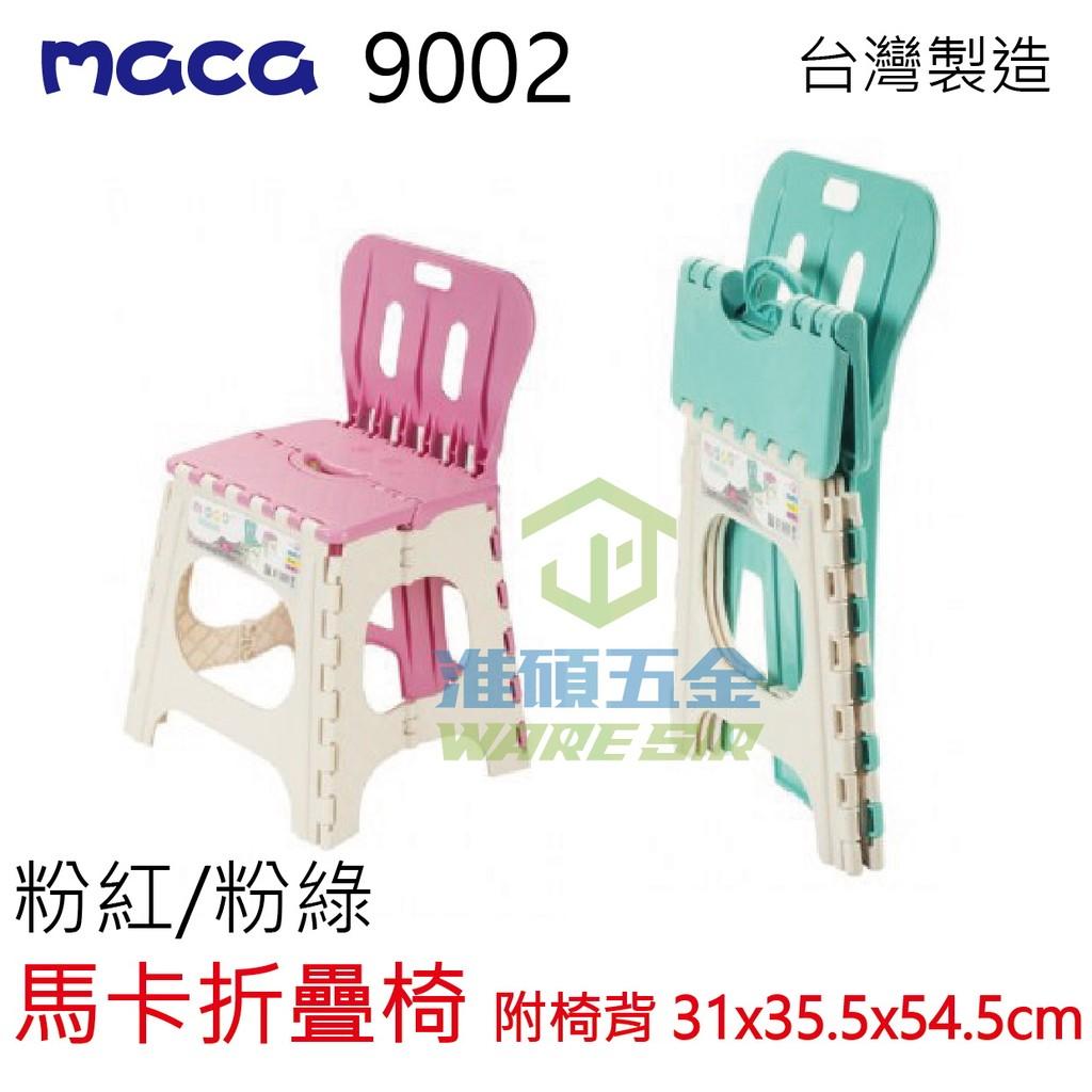 ~淮碩 ~〔附發票〕9002 maca 馬卡折疊椅附椅背粉綠粉紅承重100KG 台製露營椅