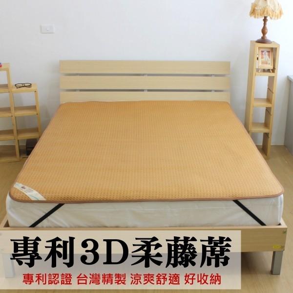 特大雙人6 7 尺~ 製專利 3D 加厚柔藤蓆~藤蓆涼蓆涼墊軟硬床皆 不夾髮涼爽舒適夏日