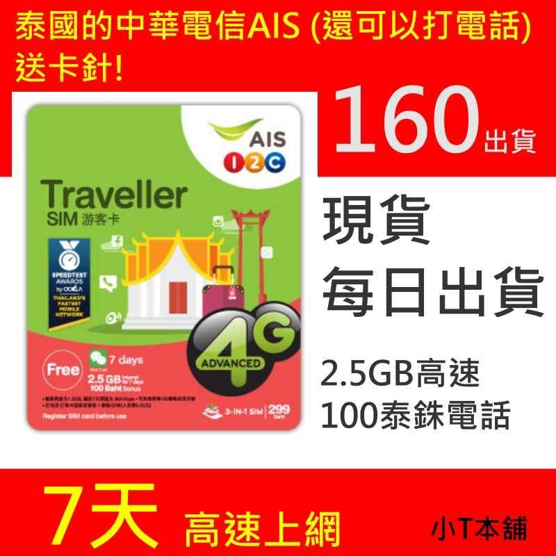 泰國上網泰國7 日無限數據4G 電話卡AIS 卡上網sim 吃到飽 卡網卡太國上網卡