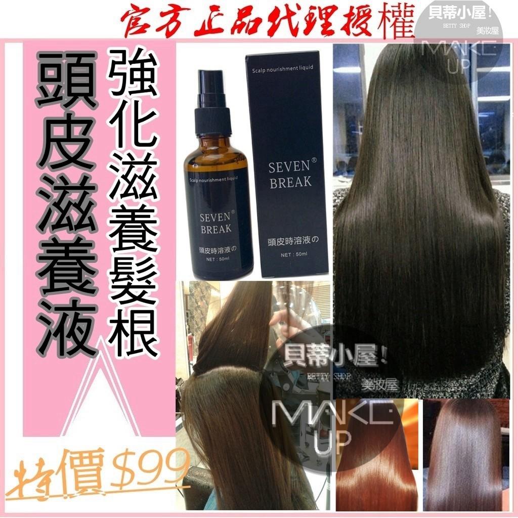 強化滋養髮根頭皮滋養液頭皮水頭皮調理頭皮去角質強健髮根頭髮精華液護髮油小三美日香水護髮油
