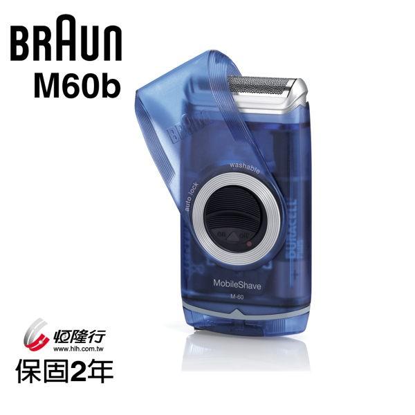 德國百靈BRAUN M 系列電池式輕便電鬍刀M60B