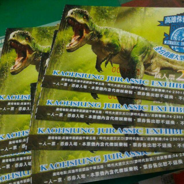 夢時代恐龍展高雄侏儸紀樂園恐龍票