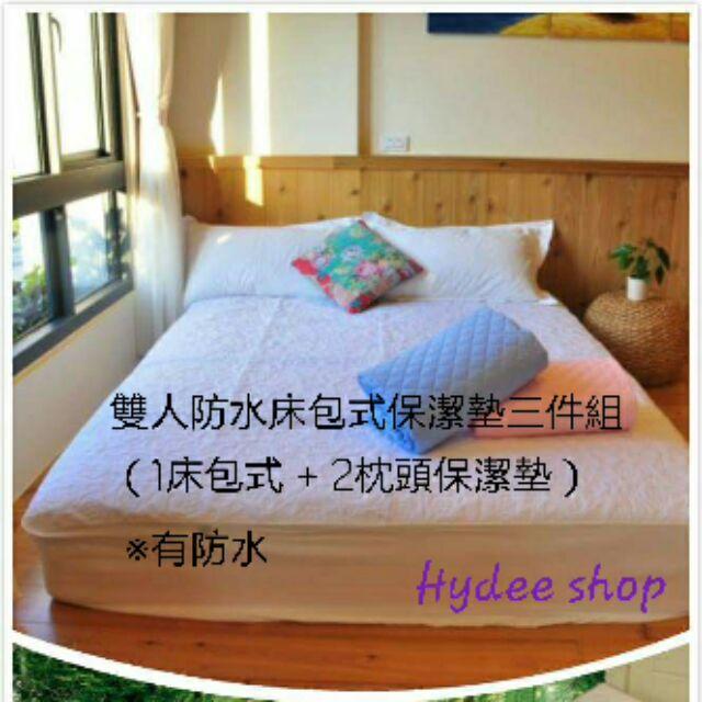 雙人防水床包式保潔墊三件組 臥室清潔毛小孩