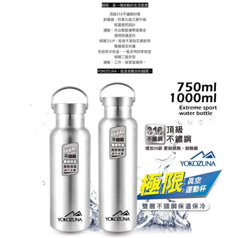 YOKOZUNA316 不鏽鋼極限真空 杯1000ml 750ml