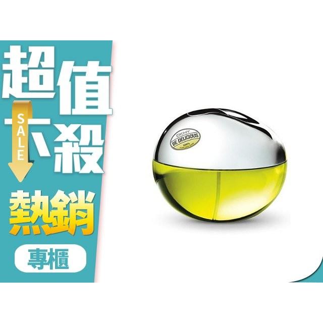 ~小平頭香水店~DKNY Be Delicious 青蘋果女性淡香精5ML 香水分裝瓶