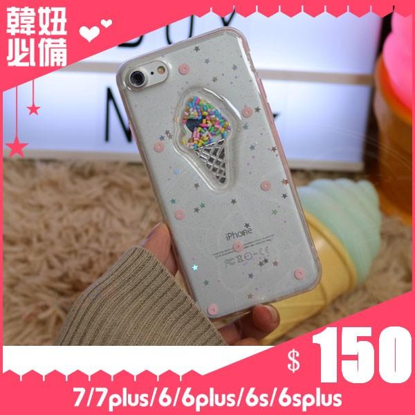 透明立體彩色冰淇淋全包軟殼iphone 6s 6splus 7 7plus 6 6plus