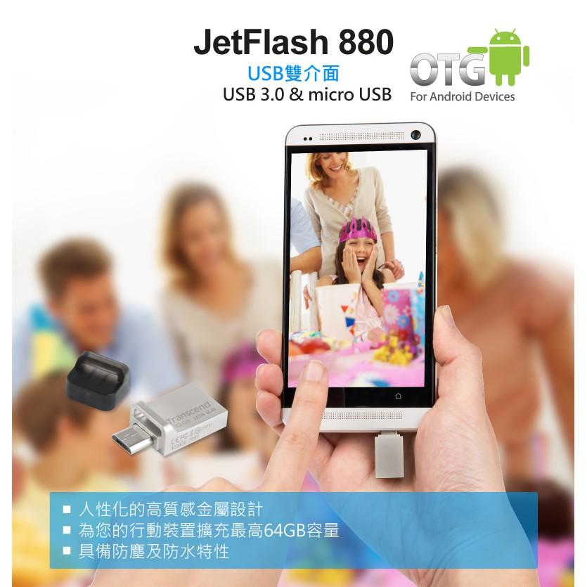 創見OTG USB 3 0 ANDROID 安卓系統JetFlash 880 隨身碟盒裝1