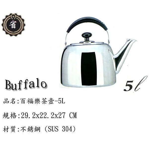 省錢王Buffalo 百福樂茶壼5L 不銹鋼304 琴音壼冷水壼開水壼