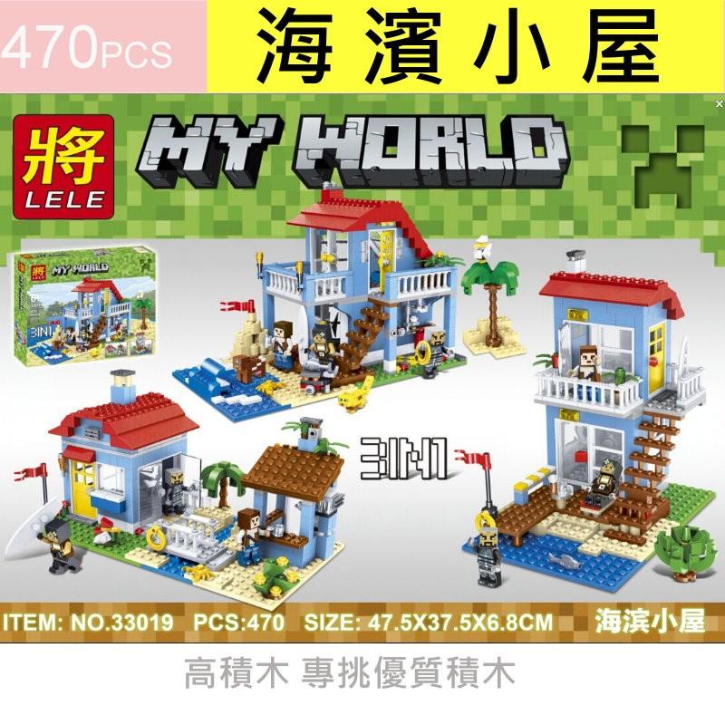 高積木將牌33019 三合一海濱小屋我的世界創世神版非LEGO 31051 31038 城