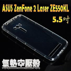 ~氣墊空壓殼~華碩ASUS ZenFone 2 Laser 5 5 吋ZE550KL ZE