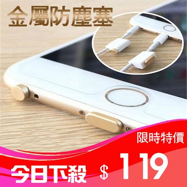 ~QQshop ~iPhone6 多 收納金屬防塵塞耳機塞防水塞手機吊飾金屬製3 5mm