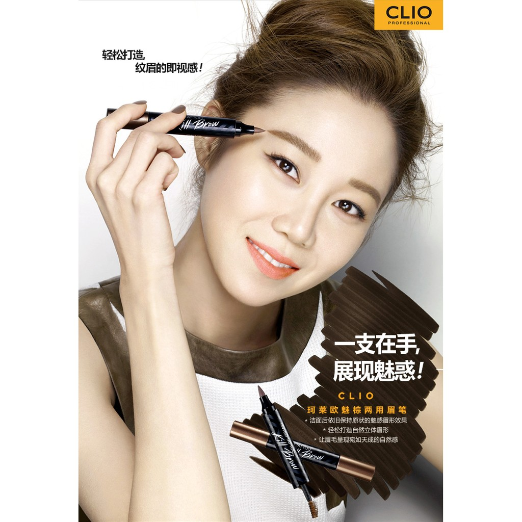 韓國CLIO 珂萊歐雙頭水性液體眉筆染眉膏
