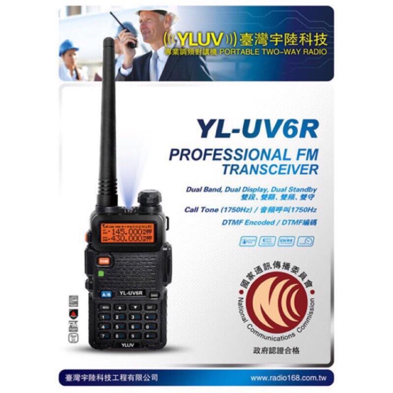 ✨主機 三個月✨通過NCC YL UV6R 雙頻無線電對講機UHF VHF 雙顯示雙待機跨