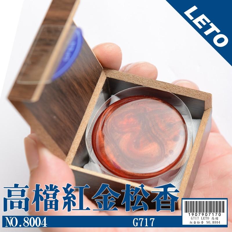 LETO 高檔紅金松香NO 8004 精緻木盒松香提琴二胡G717