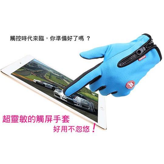 ~觸屏手套防風防水~防風防水手套可觸控手機保暖騎車觸屏寒風中讓我來溫暖你的雙手
