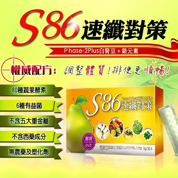 S86 速纖對策西洋梨型 30 包盒添加白腎豆與鉻元素