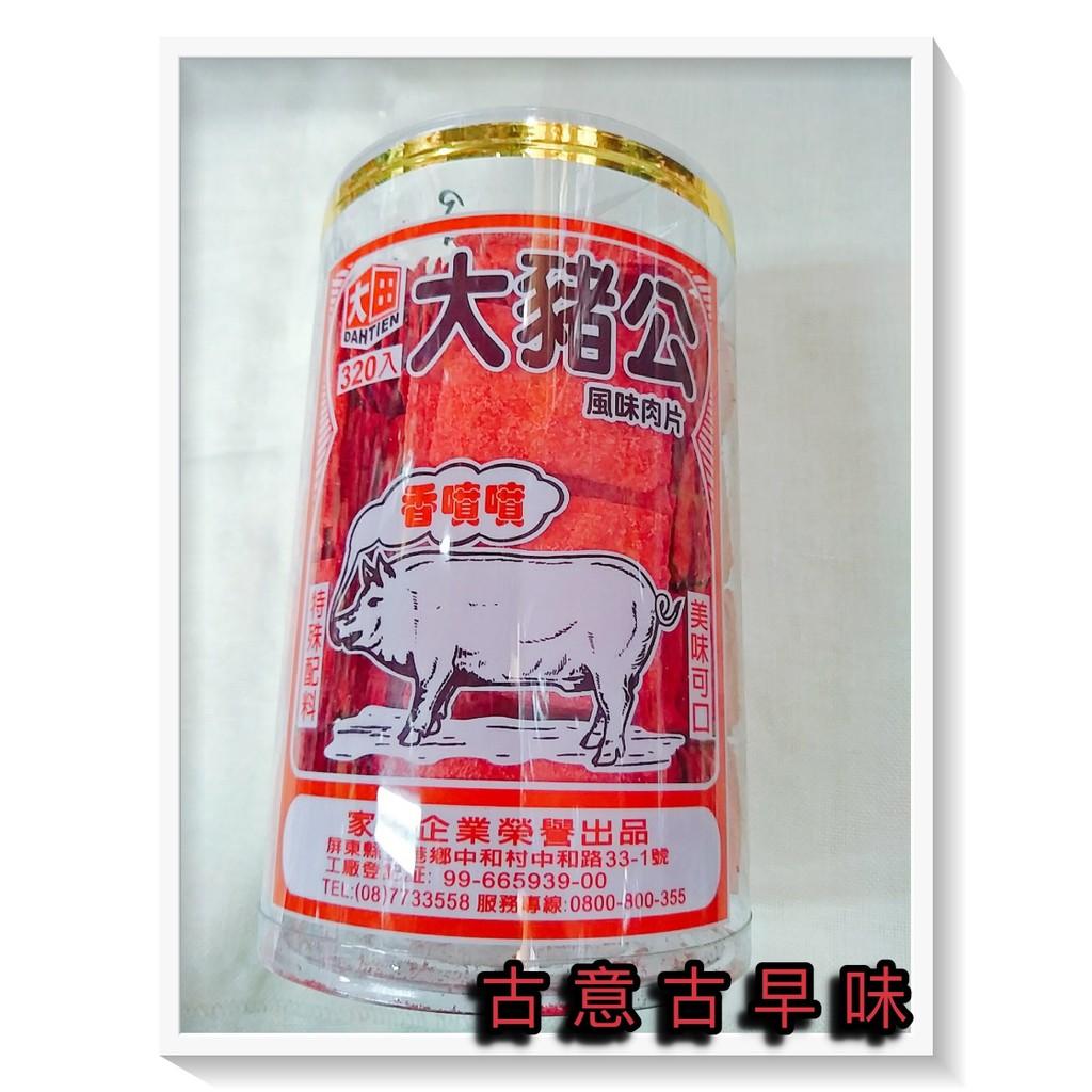 古意古早味大豬公肉大田320 入1000g 罐含糖粉懷舊零食童玩糖果紅肉片紅燒鱈魚片05