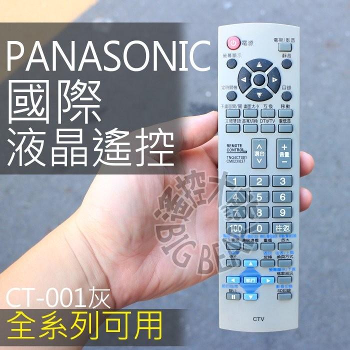 CT 001 灰Panasonic 國際液晶電視遙控器全系列 電漿電視遙控器CT 001