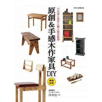 11 位超 木工職人親自教學原創&手感木作 DIY (暢銷 )