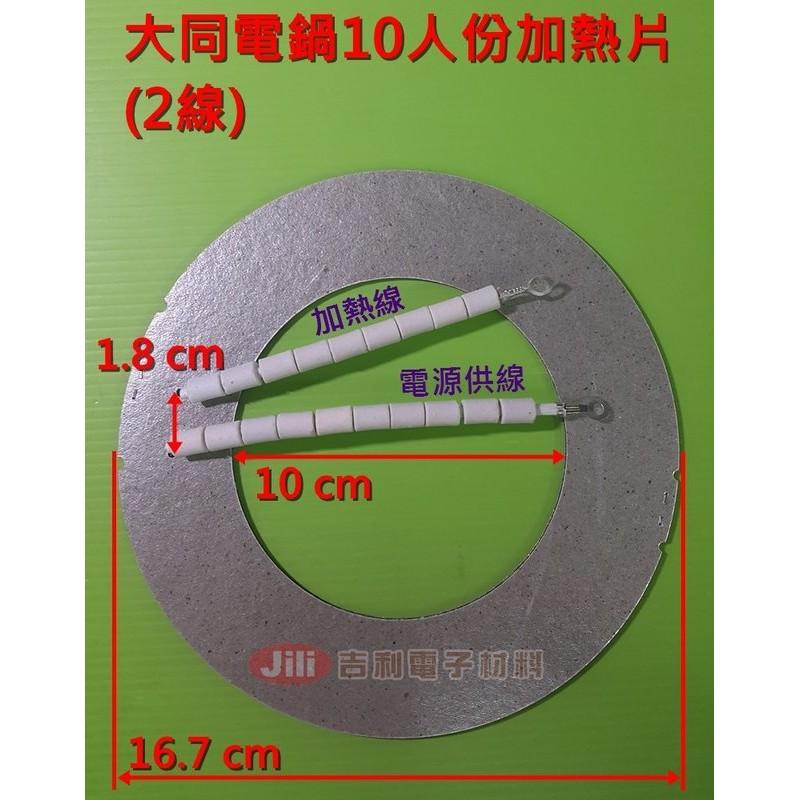 電鍋維修DIY 零件TATUNG 大同電鍋10 人份電鍋加熱片加熱器電熱片2 線