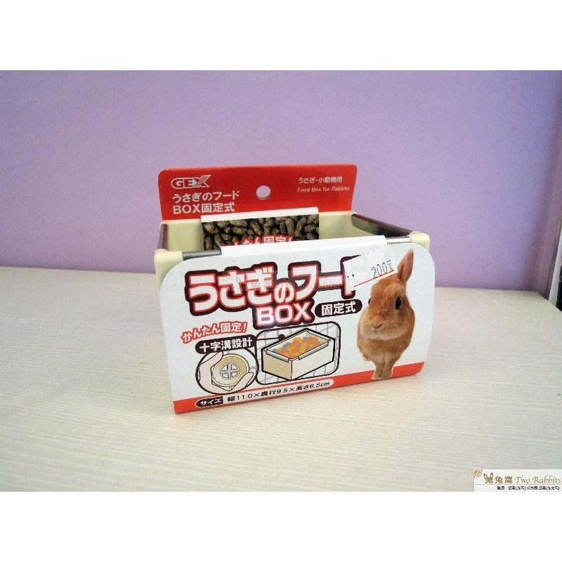 金 小店兔子 GEX 寵愛兔兔固定式飼料架飼料盒