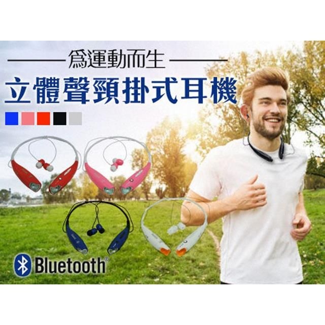 H730 頸掛式藍牙耳機 防汗雙耳立體聲重低音藍芽耳機雙耳情人節 ~YUKAI ~
