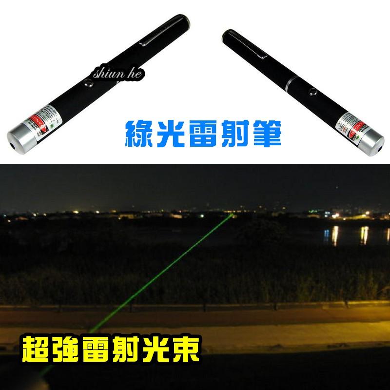 綠光雷射筆指星筆救難筆激光筆~100mW ~歐西馬~0D2A