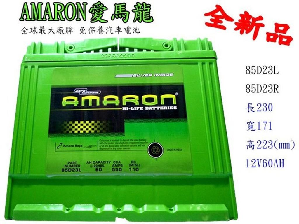 ~電池倉庫~ 愛馬龍AMARON 汽車電池85D23L 55D23L 75D23L 加強版