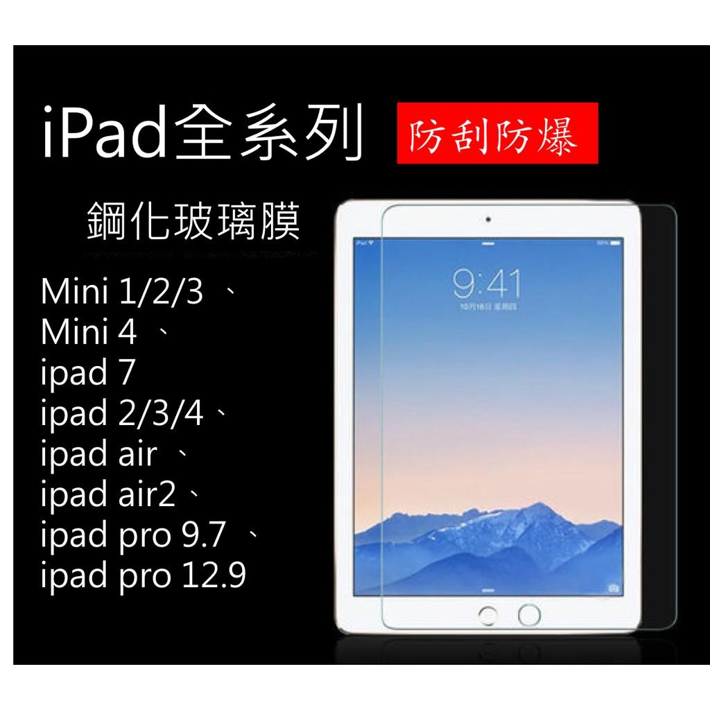 Ipad 膜9H 鋼化玻璃保護貼鋼化膜ipad 7 air Pro Mini 9 7 螢幕