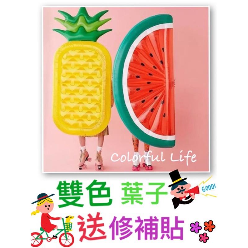 雙色葉子送修補貼✨~Colorful Life ~美國 打版充氣鳳梨浮板泳圈漂浮
