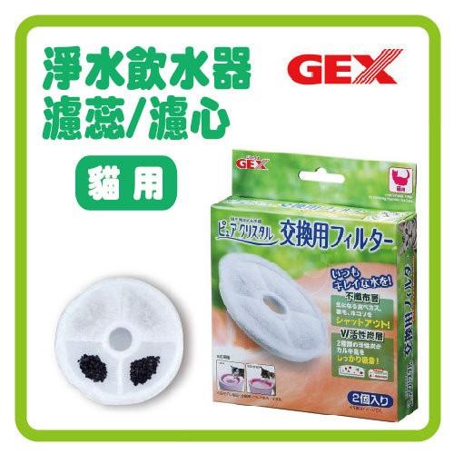 ~力奇~ GEX 貓用淨水飲水器濾蕊濾心2 入170 元L122C02