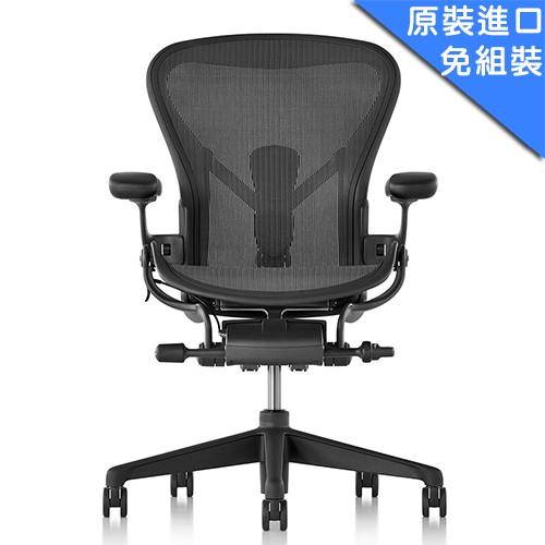 《瘋椅世界》Herman Miller New Aeron Chair 全功能人體工學椅 電腦椅 網椅 贈木質地板專用輪