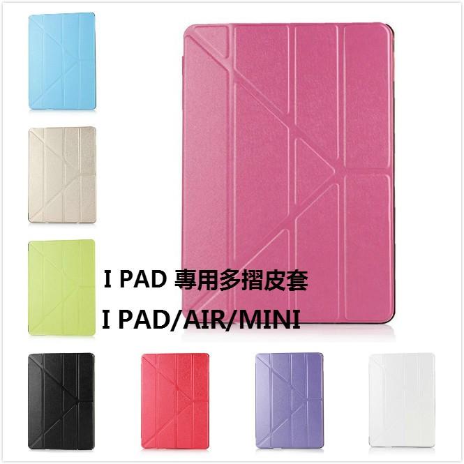 阿痞3C  變型金鋼蘋果I Pad AIR 2 Mini 1 2 3 4 保護套智能休眠平