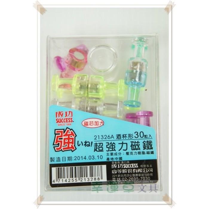 幸運草文具成功牌酒杯型超強力磁鐵30 粒盒裝 顏色,磁芯加大21326A