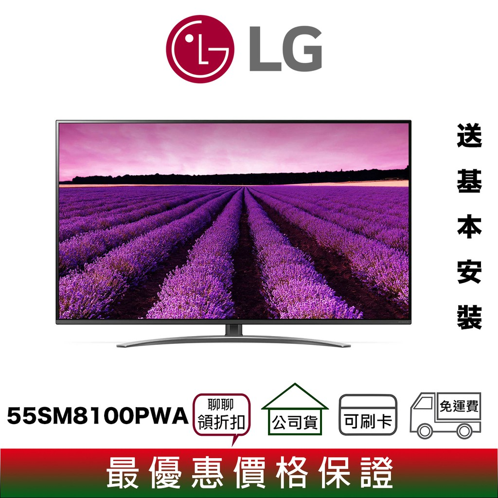 LG 樂金 55SM8100PWA 55吋 4K HDR 智慧聯網 電視