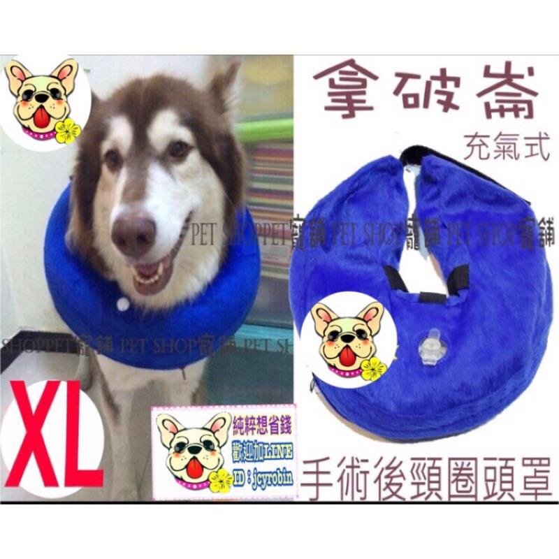 寵物防舔咬頭套拿破崙深藍色充氣頭套XL ~手術後頸圈頭罩充氣式拿破崙