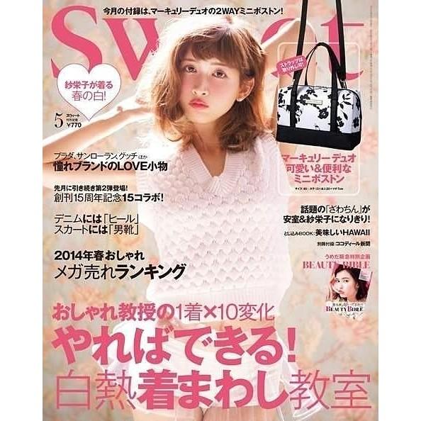 雜誌含贈品sweet 5 月號2014 封面:紗榮子附贈MERCURYDUO 兩用波士頓包