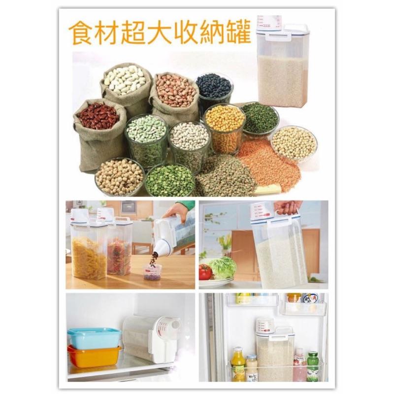 日式密封米罐五穀雜糧麵條麵粉防蟲防蛀儲米箱米缸麵粉桶