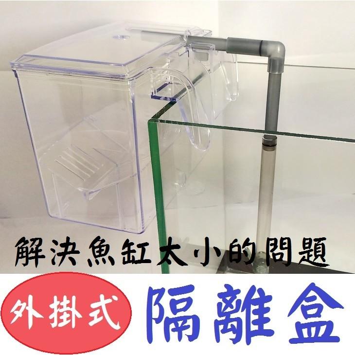2 種尺寸~外掛式隔離盒氣動隔離盒繁殖箱繁殖盒產仔盒孵化盒飼育盒隔離箱魚缸水族箱鬥魚盒