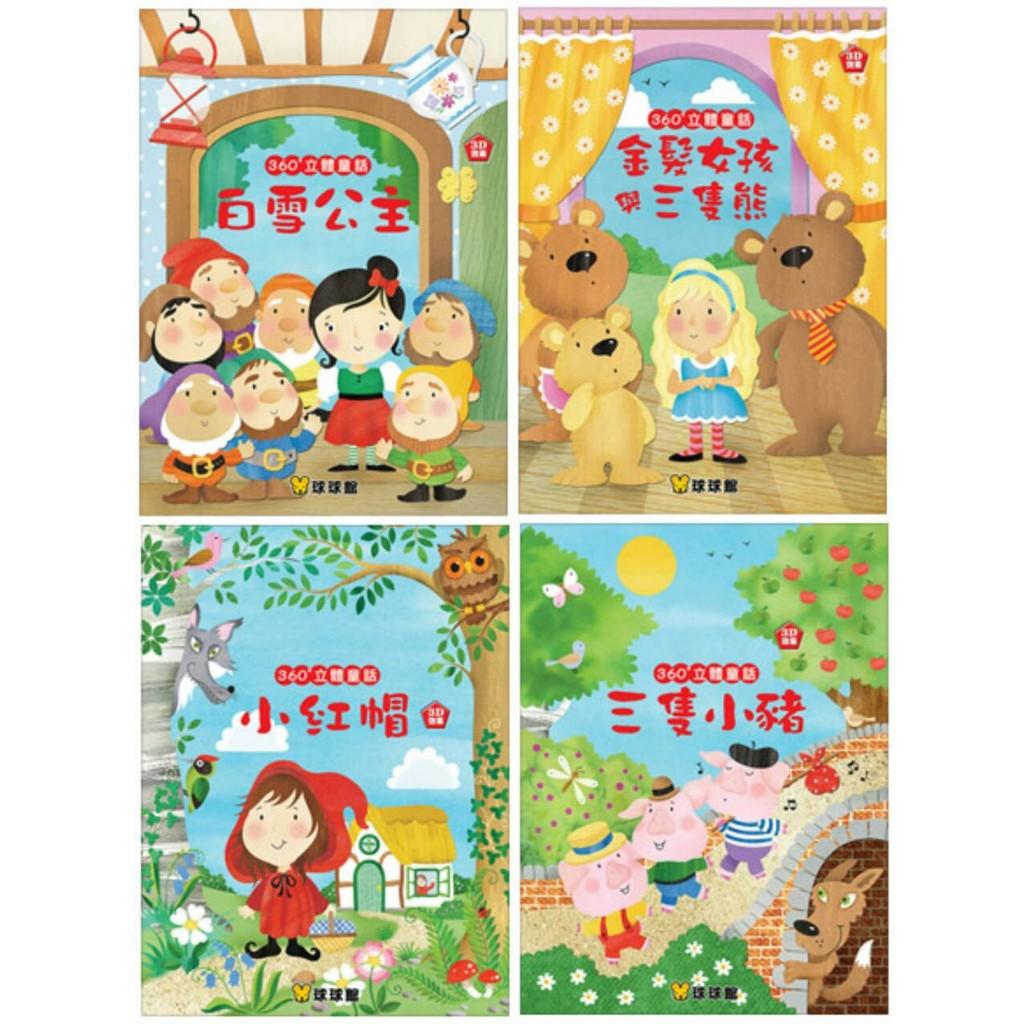 ~小黑貓~360 °立體童話白雪公主小紅帽三隻小豬金髮女孩與三隻熊兩本299 元四本合購5