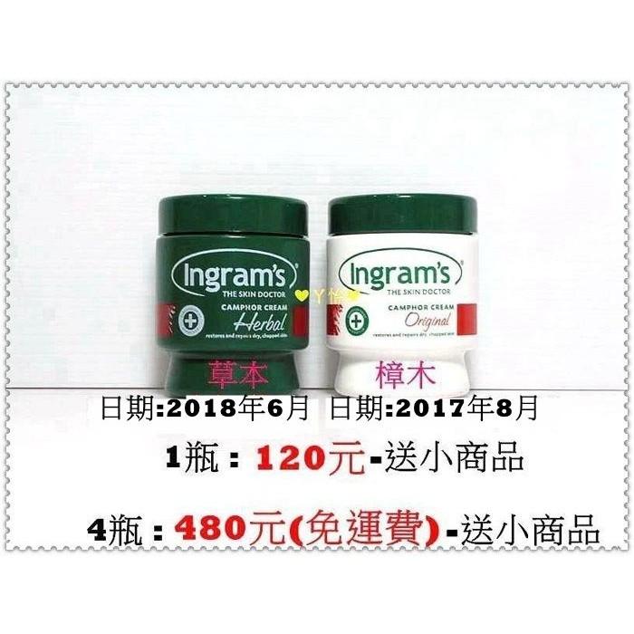 ❤ㄚ怡小舖❤南非Ingram s 草本樟木護膚霜護手霜150ml ~價錢標示於圖1 2 ~