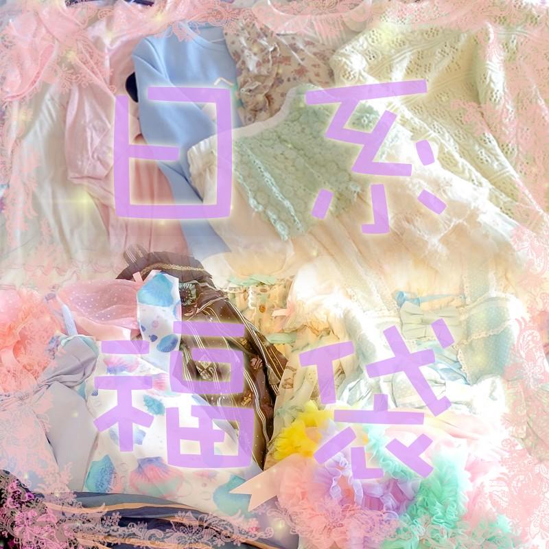 新年福袋日系女裝SWEET 風格蘿莉塔lolita 森林系萌系可愛甜美 少女 洋裝T 恤毛