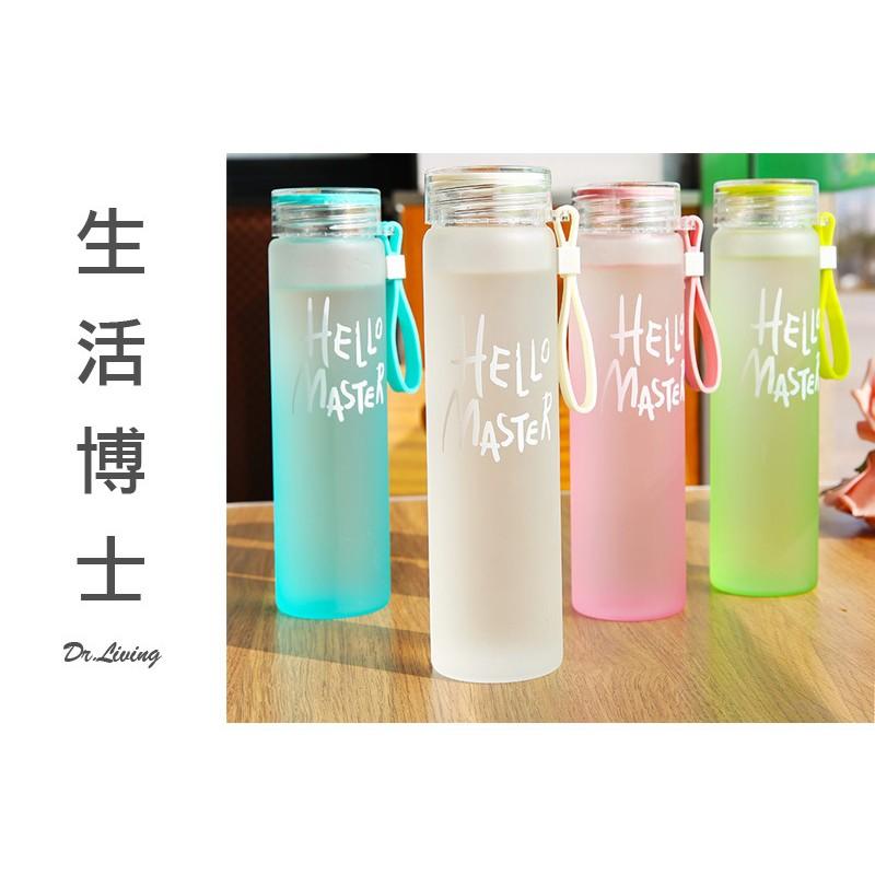 ~ 博士~韓國磨砂玻璃杯玻璃瓶環保杯隨手瓶漸層夢幻粉彩漸變磨砂480ML 耐熱耐冰馬卡龍